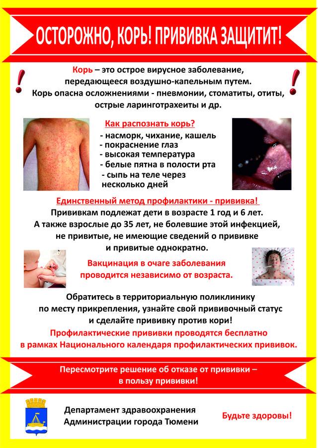 Как беременным защититься от кори 96
